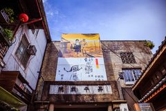Jiufen. Taiwan - June 6, 2018: Built in 1934, Sheng-Ping Theatre is one of the first film theatres in Taiwan. In was ultimately closed in 1986 due to the royalty free stock images