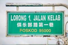 Jln Kelab Fotografía de archivo libre de regalías