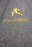 Jogging on paved road Stock Images