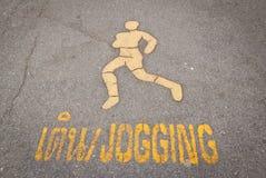Jogging way Royalty Free Stock Image