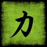 Jogo chinês da caligrafia da força Fotografia de Stock