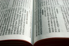 John 3:16. Chinese Bible opened to John 3:16 (passage on the right Royalty Free Stock Images