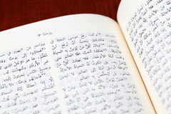 John 3:16 in Arabic Bible Royalty Free Stock Photography