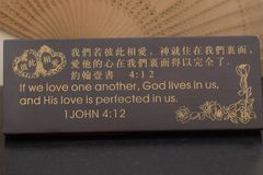 1 John 4:12 English and Chinese plack stock photos