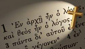 John 1:1. Johnn 1:1 in greek Stock Images