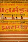 Jonge geitjes die op gath in Varanasi zitten  Royalty-vrije Stock Afbeelding