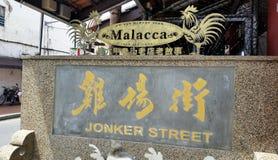 Jonker Street Signboard Melaka Stock Photos