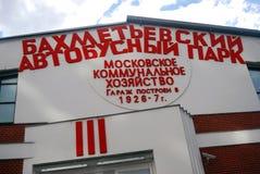 Joods Museum en Tolerantiecentrum in Moskou Ingangsdeuren Stock Afbeelding