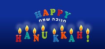 Joodse vakantie van Chanoeka, het begroetende van letters voorzien stock illustratie