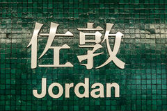 Jordan mtr station sign in Hong Kong Royalty Free Stock Photo