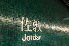Jordan mtr station sign in Hong Kong Royalty Free Stock Images