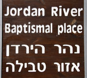 Jordan River - Baptismal Place Royalty Free Stock Photos