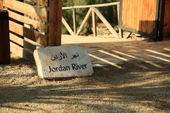 Jordan River. Historical place of baptism of Jesus Christ in Jordan. Jordan River. Historical place of baptism of Jesus Christ. Al-Maghtas, is an archaeological stock photography