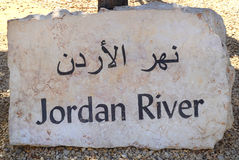 Jordan River Sign Royalty-vrije Stock Foto's