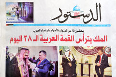 Jordanian Newspaper Addustour Royalty Free Stock Photo