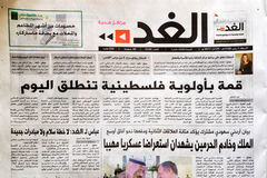 Jordanian Newspaper Alghad Stock Image