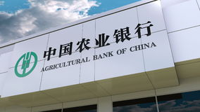 Jordbruks- bank av den Kina logoen på den moderna byggnadsfasaden Redaktörs- tolkning 3D Royaltyfria Bilder