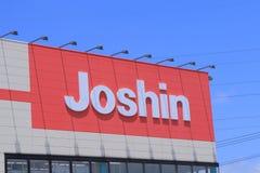 Joshin electronics store Japan. Royalty Free Stock Photos