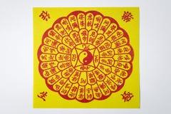 Joss Paper Chinese Tradition pour disparus des spiritueux du ` s d'ancêtre photographie stock libre de droits