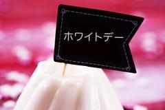 Jour blanc des textes écrit dans le Japonais Images libres de droits