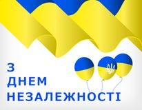Jour de la Déclaration d'Indépendance de l'Ukraine illustration stock