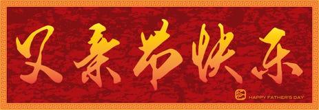 Jour de pères heureux dans le vecteur chinois des textes de calligraphie Photographie stock libre de droits