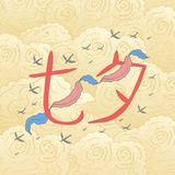 Jour de valentines chinois Festival du double sept Vacances de 17 August Chinese Conte, légende Style chinois tiré par la main Fo Illustration Libre de Droits
