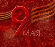 Jour de victoire le 9 mai Photos libres de droits
