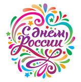 Jour la Russie du 12 juin Photo libre de droits