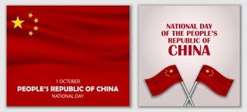 Jour national dans l'ensemble de bannière de la Chine, style réaliste illustration libre de droits