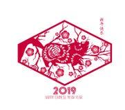 Jour traditionnel chinois de bonne année Bonne année moyenne de caractères chinois illustration de vecteur