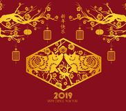 Jour traditionnel chinois de bonne année Bonne année moyenne de caractères chinois illustration libre de droits