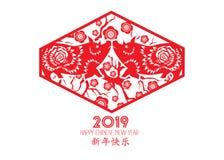 Jour traditionnel chinois de bonne année Bonne année moyenne de caractères chinois Année du porc illustration stock