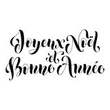 Joyeux Noel, Bonne Annee french greeting card, poster Stock Image