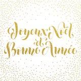 Joyeux Noel, carte de voeux française de Bonne Annee, affiche Photo stock