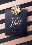 Joyeux Noel et διανυσματική κάρτα Bonne Annee Χαρούμενα Χριστούγεννα και καλή χρονιά στα γαλλικά Μινιμαλιστικό πρότυπο αφισών Χρι διανυσματική απεικόνιση