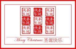 joyeux sceau découpé de main chinoise de Noël Photographie stock libre de droits