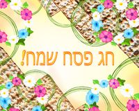 Passover - spring holiday in Judaism royalty free illustration