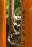 JP_Kyoto_Fushimi-Inari-Schrein-30 库存照片