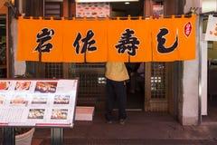 JP_Tokyo_Tsukiji_Fischmarkt-5 Imagem de Stock