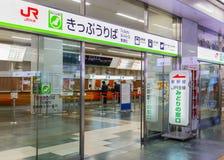 JR bureau à la station de Hakata Image libre de droits