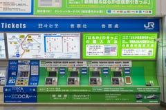 JR distributeur automatique de billet de train à la station d'aéroport de Kansai Photos libres de droits