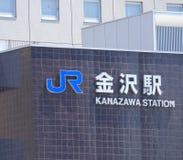 JR Kanazawa train station Stock Photography