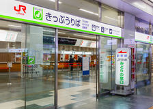 JR oficina en la estación de Hakata Imagen de archivo libre de regalías
