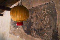 juan Lin ogródu i dworu Rodzinny celowniczy widok, inskrypcja na ścianie Obrazy Royalty Free