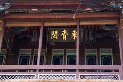 juan Lin Rodzinny dwór i Ogrodowy horyzontalny wpisany deskowy szczegół Obrazy Stock