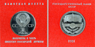 Jubilee Soviet ruble, released in honor of Soviet-Bulgarian frie Royalty Free Stock Images
