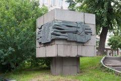 Jubileums- stele som är hängiven till Nikolai Shmit i Moskva 13 07 Royaltyfri Foto