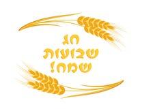 Judisk ferie av Shavuot som hälsar inskriften stock illustrationer