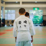 Judo Class at Shudokan Hall in Osaka, Japan Stock Photo